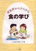 ブックレット「家庭科からひろがる食の学び」